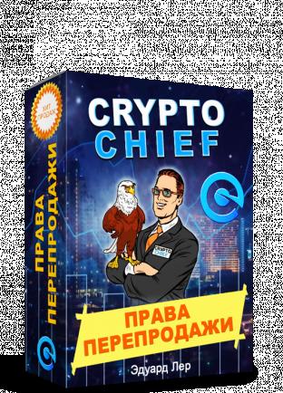 CryptoChief + Права Перепродажи