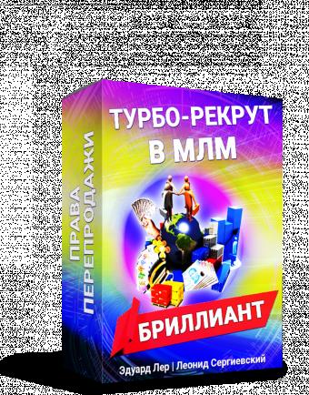 "Турбо-Рекрут в МЛМ ""БРИЛЛИАНТ"" + Права Перепродажи + Автоматизация"