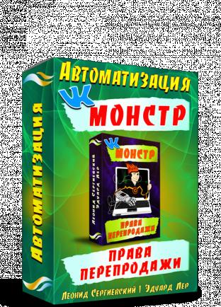 ВК-МОНСТР АВТОМАТИЗАЦИЯ + ПРАВА ПЕРЕПРОДАЖИ