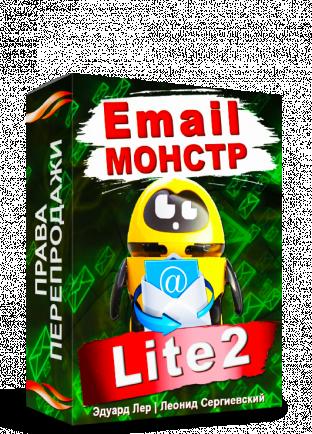 "Email-Монстр ""Lite2"" + Права Перепродажи"