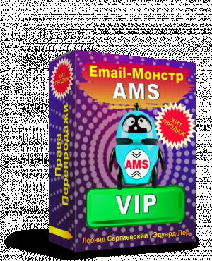"Email-Монстр VIP ""AMS"" + Права Перепродажи + Бонусы Email-Жара 2021"