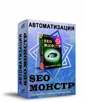 SEO-МОНСТР Автоматизация + Права Перепродажи